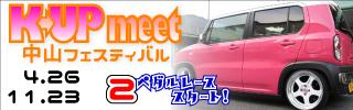 K-UP meet